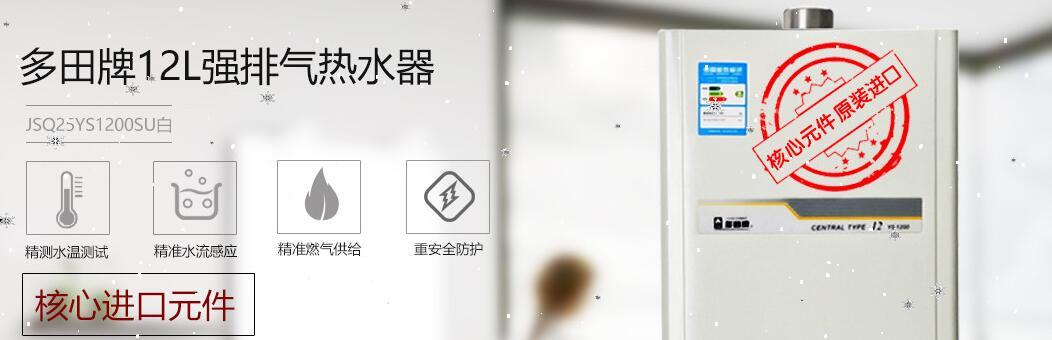 广州多田热水器维修电话